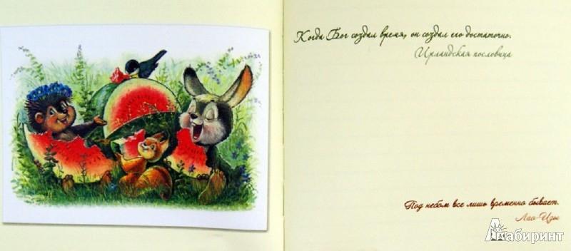 Иллюстрация 1 из 35 для За двумя зайцами. Маленький блокнот для больших дел, А6 | Лабиринт - канцтовы. Источник: Лабиринт