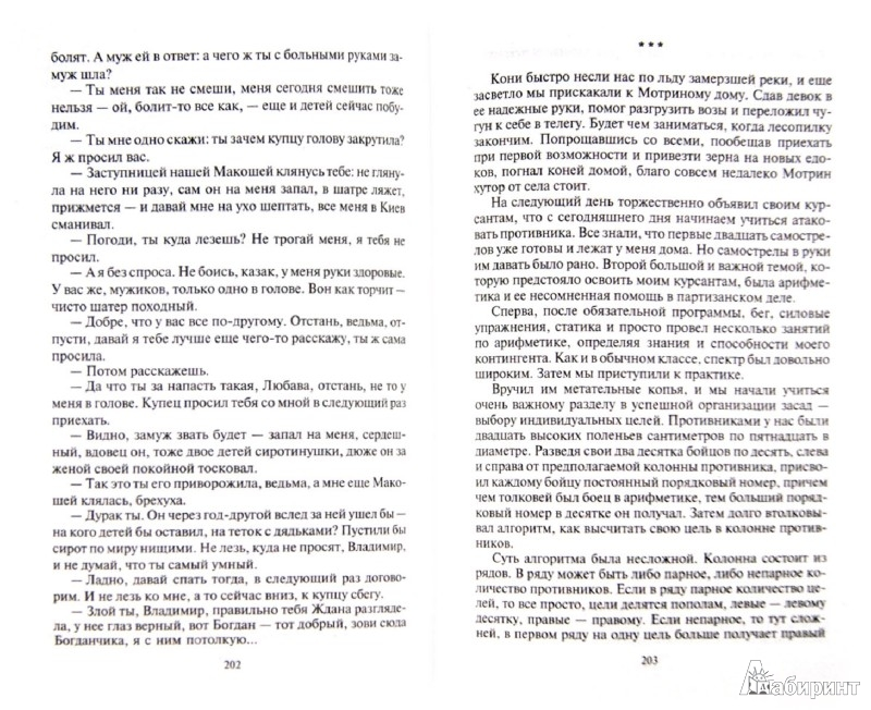 Иллюстрация 1 из 6 для Шанс? 2. Жизнь взаймы - Василий Кононюк   Лабиринт - книги. Источник: Лабиринт