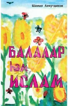 Балалар haм Ислам шамил аляутдинов мир души на татарском языке рухи донья