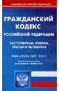 Фото - Гражданский Кодекс РФ. Части 1-4 по состоянию на 01.10.2012 года гражданский кодекс рф части 1 4 официальный текст по состоянию на 20 06 16