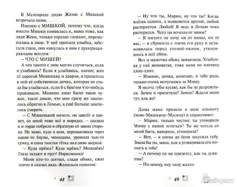 Иллюстрация 1 из 36 для Просто про любовь - Елена Габова   Лабиринт - книги. Источник: Лабиринт