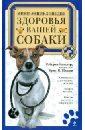 Обложка Мини-энциклопедия здоровья вашей собаки