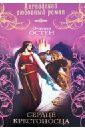 Сердце крестоносца, Остен Эмилия