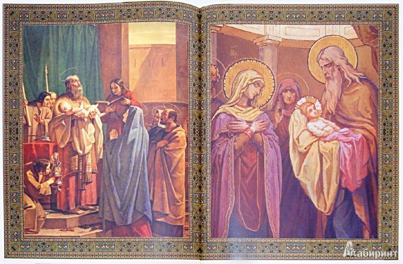 Иллюстрация 1 из 4 для Библия для детей и взрослых   Лабиринт - книги. Источник: Лабиринт