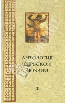 Антология сербской поэзии отсутствует евангелие на церковно славянском языке
