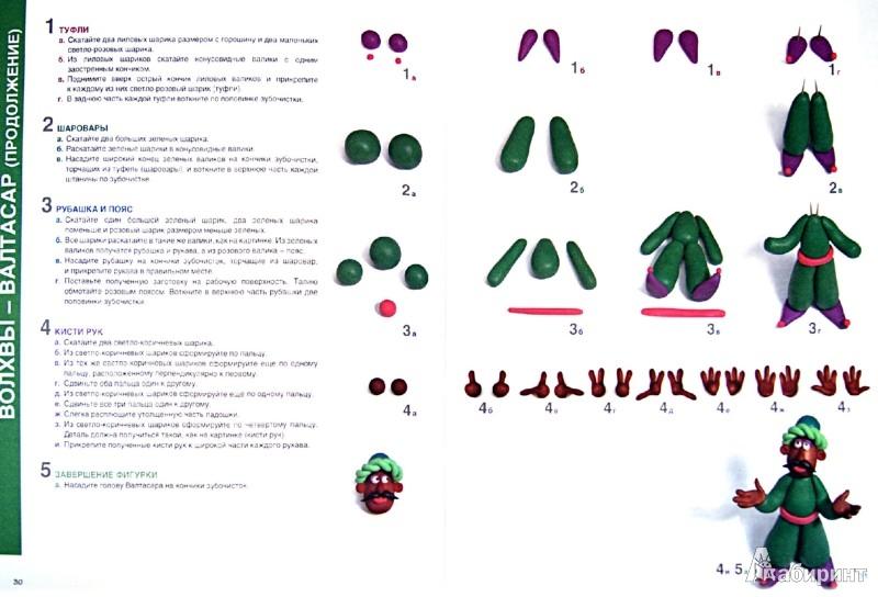 Иллюстрация 1 из 40 для Секреты пластилина. Праздник Рождества - Рони Орен   Лабиринт - книги. Источник: Лабиринт
