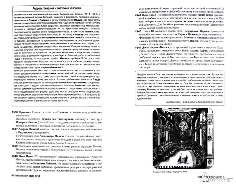 Иллюстрация 1 из 15 для История Италии - Джонатон Китс   Лабиринт - книги. Источник: Лабиринт