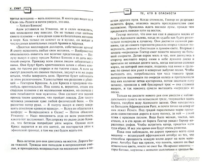 Иллюстрация 1 из 7 для Те, кто в опасности - Уилбур Смит | Лабиринт - книги. Источник: Лабиринт