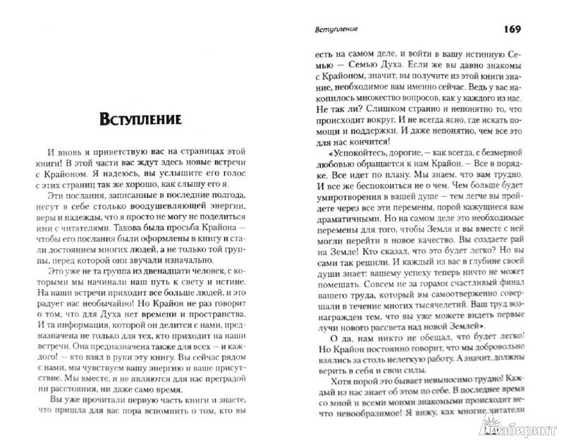 Иллюстрация 1 из 9 для Крайон. Обретение Истины. Как избавиться от болезней - Тамара Шмидт   Лабиринт - книги. Источник: Лабиринт