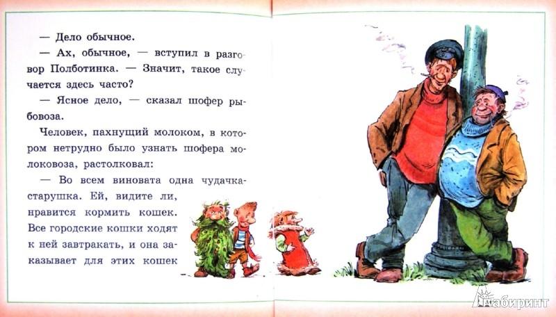 Иллюстрация 1 из 8 для Муфта, Полботинка и Моховая Борода. Кошки-мышки - Эно Рауд | Лабиринт - книги. Источник: Лабиринт