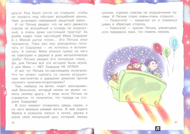 Иллюстрация 1 из 10 для Фрякины бяки - Елена Смоленская | Лабиринт - книги. Источник: Лабиринт