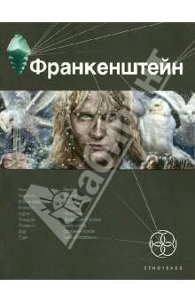 Франкенштейн. Книга первая.  Мертвая армия
