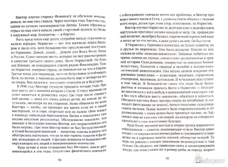 Иллюстрация 1 из 15 для Франкенштейн. Книга первая.  Мертвая армия - Андрей Плеханов | Лабиринт - книги. Источник: Лабиринт
