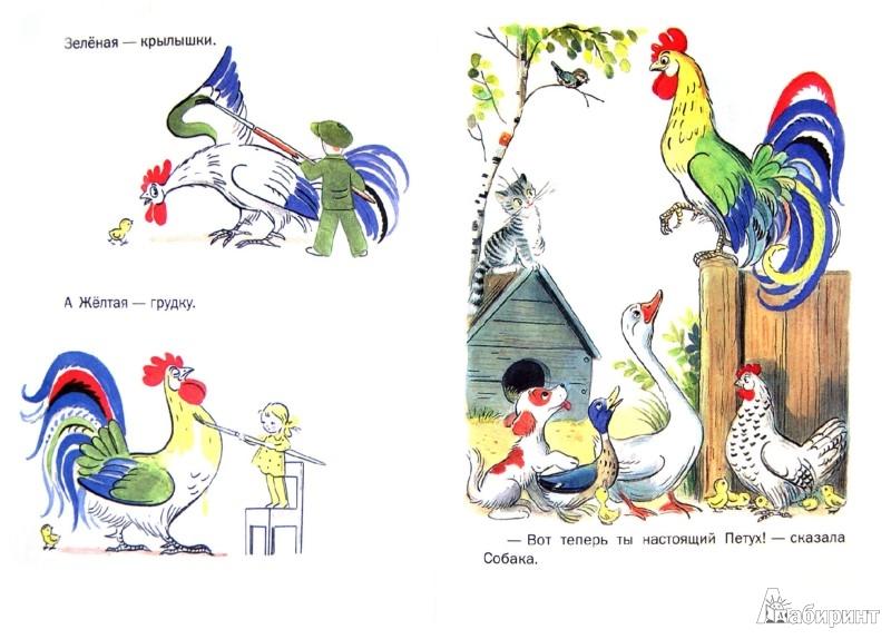 Иллюстрация 1 из 28 для Сказки-картинки - Владимир Сутеев | Лабиринт - книги. Источник: Лабиринт