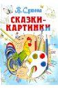 Сутеев Владимир Григорьевич Сказки-картинки сутеев владимир григорьевич картинки и сказки