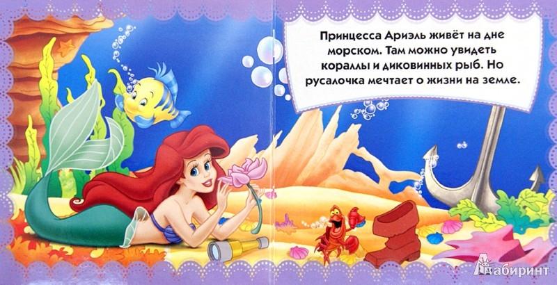 Иллюстрация 1 из 13 для Прогулка с принцессами. Малышам и малышкам! | Лабиринт - книги. Источник: Лабиринт