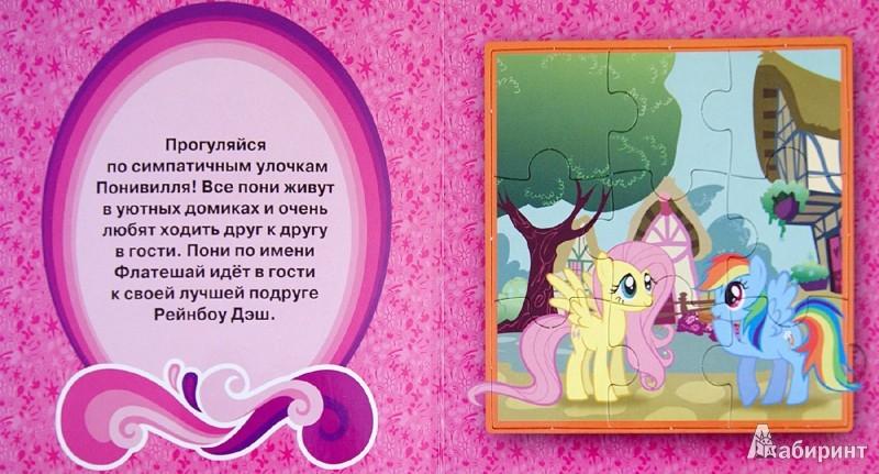 Иллюстрация 1 из 4 для Что любят пони. Веселая мозаика | Лабиринт - книги. Источник: Лабиринт