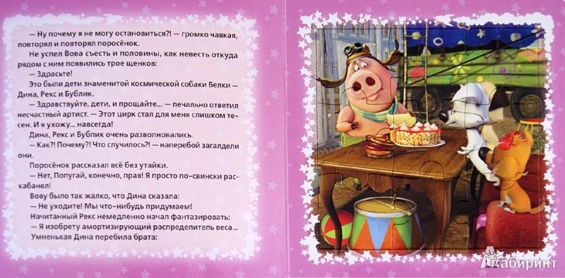 Иллюстрация 1 из 11 для Белка и Стрелка. Озорная семейка. Цирковой артист. Веселая мозаика | Лабиринт - книги. Источник: Лабиринт