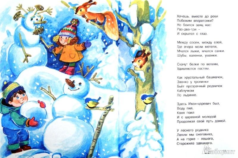 Иллюстрация 1 из 73 для В новогоднем лесу. Стихи, сказки, загадки - Владимир Степанов | Лабиринт - книги. Источник: Лабиринт