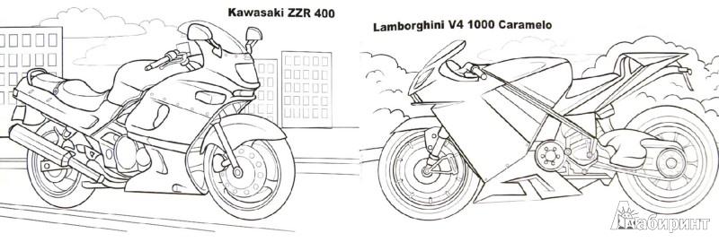 Иллюстрация 1 из 23 для Мотоциклы | Лабиринт - книги. Источник: Лабиринт
