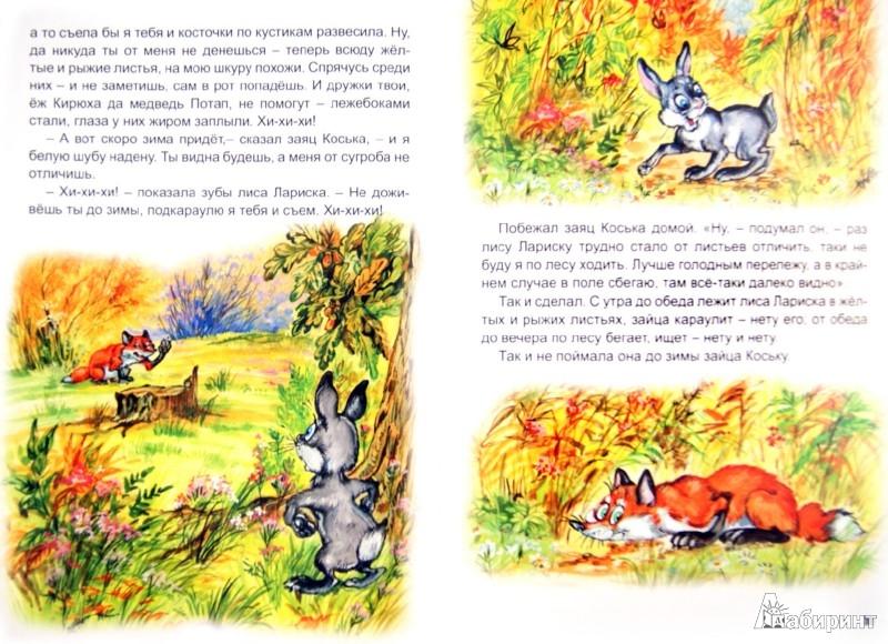 Иллюстрация 1 из 17 для Рыжие листья - Николай Грибачев | Лабиринт - книги. Источник: Лабиринт