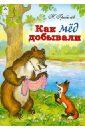 Грибачев Николай Матвеевич Как мед добывали