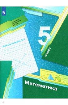 Математика. 5 класс. Рабочая тетрадь №1. ФГОС математика 6 класс рабочая тетрадь 1 фгос