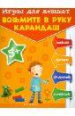 Игры для левшат: возьмите в руку карандаш..., Пятница Татьяна Викторовна