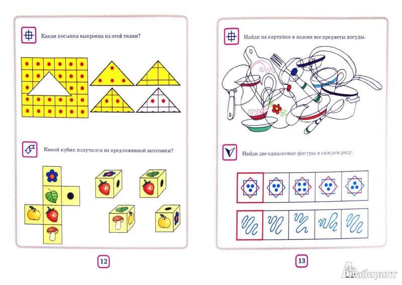 Иллюстрация 1 из 8 для Игры для левшат: занимательные задания - Татьяна Пятница   Лабиринт - книги. Источник: Лабиринт