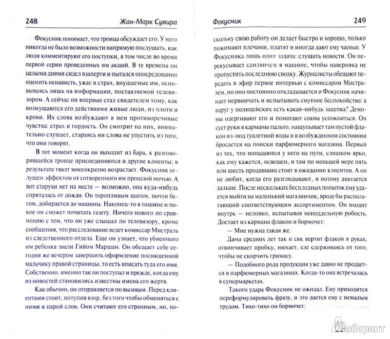 Иллюстрация 1 из 10 для Фокусник - Жан-Марк Сувира | Лабиринт - книги. Источник: Лабиринт