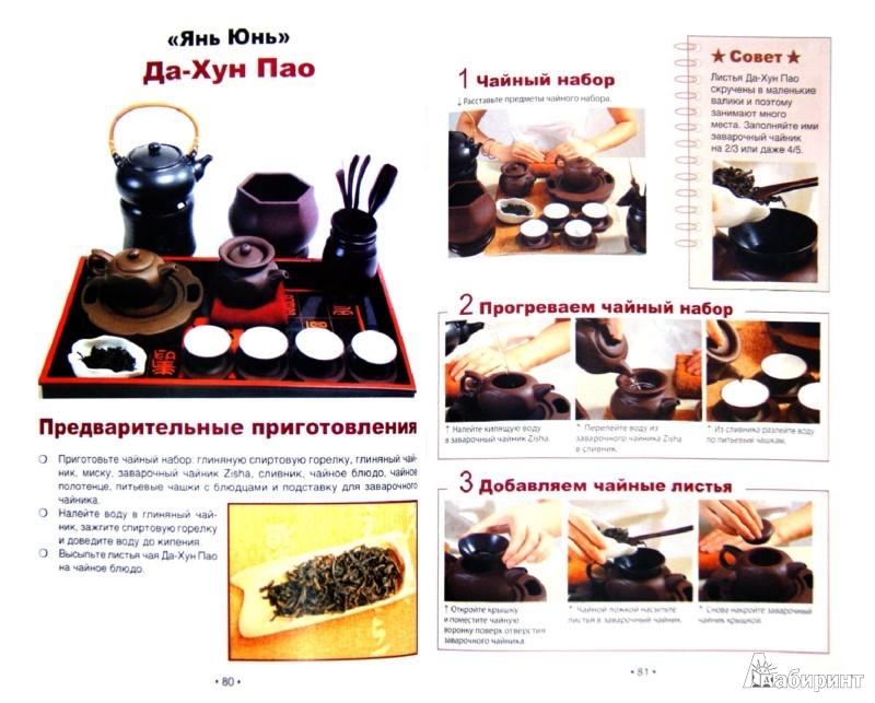 Иллюстрация 1 из 11 для Искусство заваривания чая: оцените китайский чай - Хун Ли | Лабиринт - книги. Источник: Лабиринт