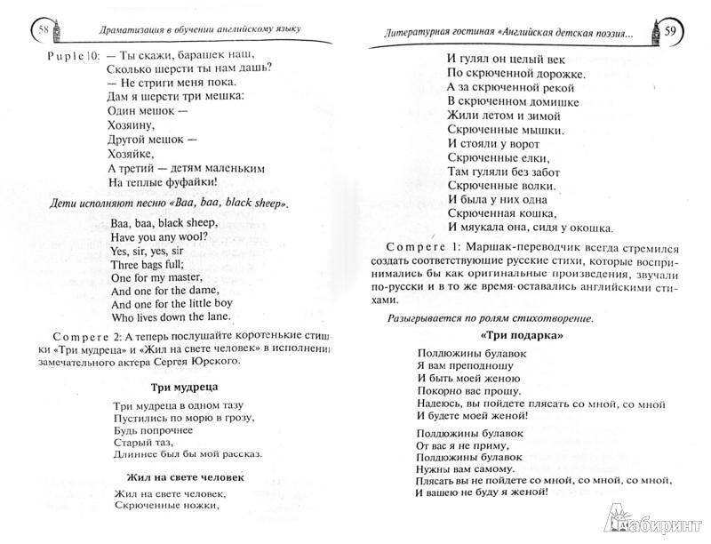 Иллюстрация 1 из 9 для Драматизация в обучении английскому языку - Елена Белянко | Лабиринт - книги. Источник: Лабиринт
