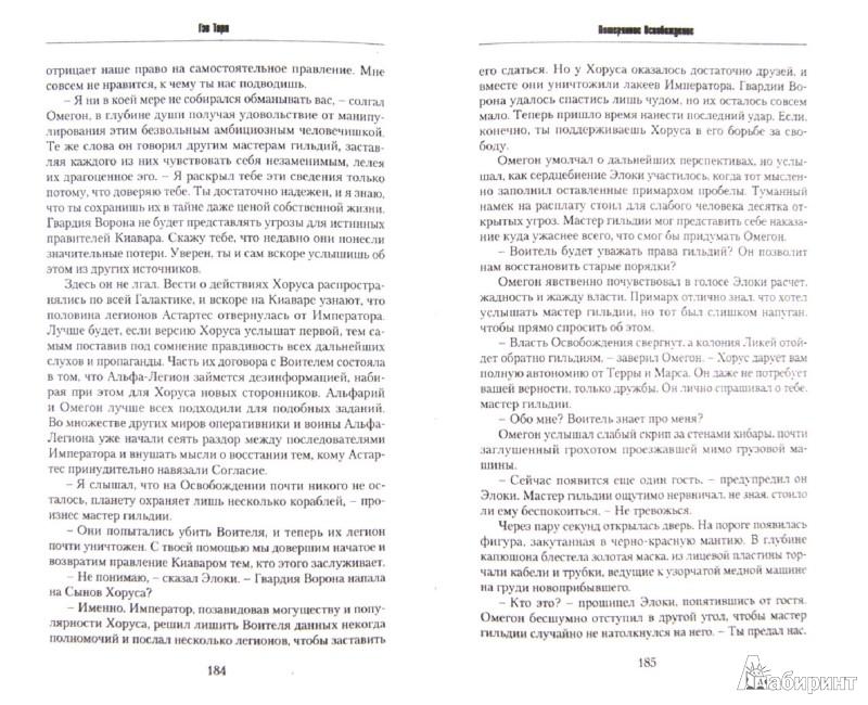 Иллюстрация 1 из 17 для Потерянное Освобождение. Призраки терры - Гэв Торп | Лабиринт - книги. Источник: Лабиринт
