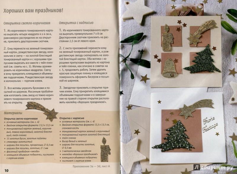 Иллюстрация 1 из 10 для Открытки своими руками: Чудеса из бумаги, картона и бисера - Марго Форлин | Лабиринт - книги. Источник: Лабиринт