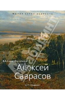 Алексей Саврасов 1830-1897