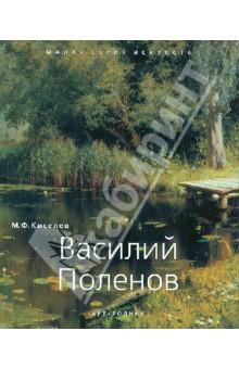 Василий Поленов 1844-1927