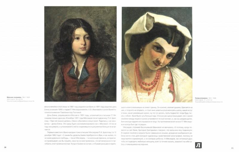 Иллюстрация 1 из 25 для Григорий Мясоедов. 1834-1911 - А. Хворостов | Лабиринт - книги. Источник: Лабиринт