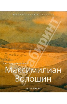 Максимилиан Волошин 1877-1932