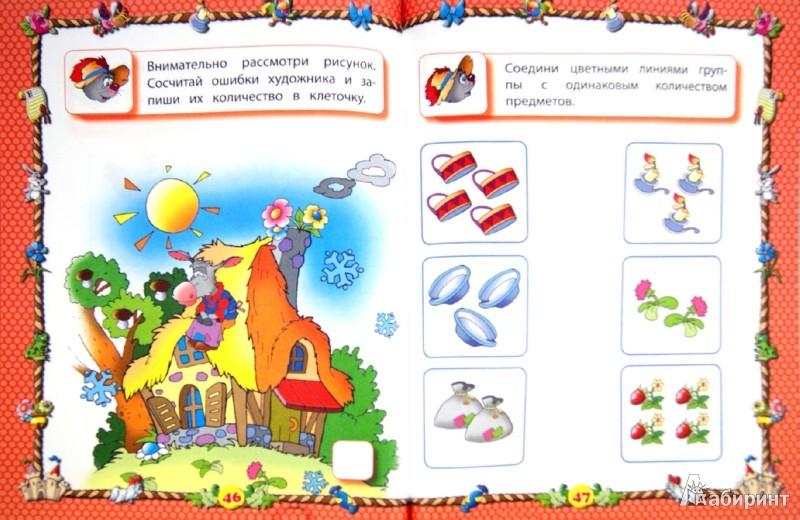 Иллюстрация 1 из 4 для Школа Кота в сапогах   Лабиринт - книги. Источник: Лабиринт