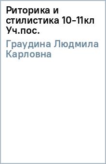 Риторика и стилистика 10-11кл [Уч.пос.]