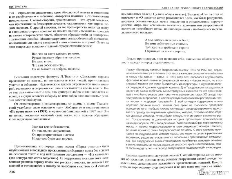 Иллюстрация 1 из 14 для Литература. 11 класс. Учебник для общеобразовательных учреждений. В 2-х частях. Часть 2 - Чалмаев, Зинин   Лабиринт - книги. Источник: Лабиринт