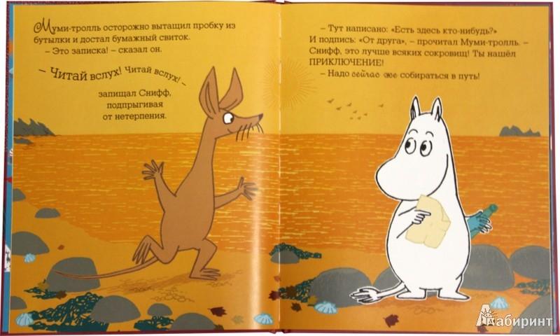 Иллюстрация 1 из 17 для Муми-тролли и новый друг - Туве Янссон   Лабиринт - книги. Источник: Лабиринт