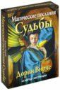 Вирче Дорин Магические послания судьбы (44 карты + инструкция) вирче дорин магические послания архангела михаила 44 карты