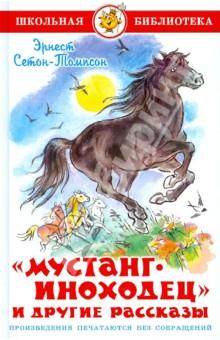 """""""Мустанг-иноходец"""" и другие рассказы"""