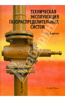 Техническая эксплуатация газораспределительных систем препараты иал систем с доставкой почтой