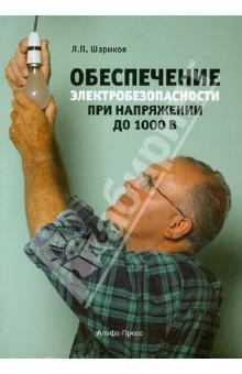 Обеспечение электробезопасности при напряжении до 1000 В. Практическое пособие