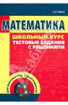 Экономико математические методы и