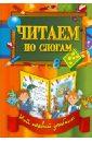 Читаем по слогам мальцева ирина владимировна читаем вслух читаем по слогам isbn 978 5 353 06924 9