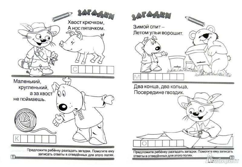 Иллюстрация 1 из 4 для Умные загадки   Лабиринт - книги. Источник: Лабиринт