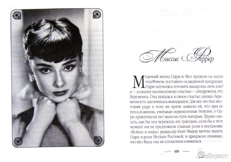 Иллюстрация 1 из 9 для Одри Хепберн - Ангел с печальными глазами - Вульф, Чеботарь   Лабиринт - книги. Источник: Лабиринт